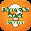 Enigma Quiz Russia ответы