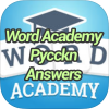 Word Academy Pycckn Answers